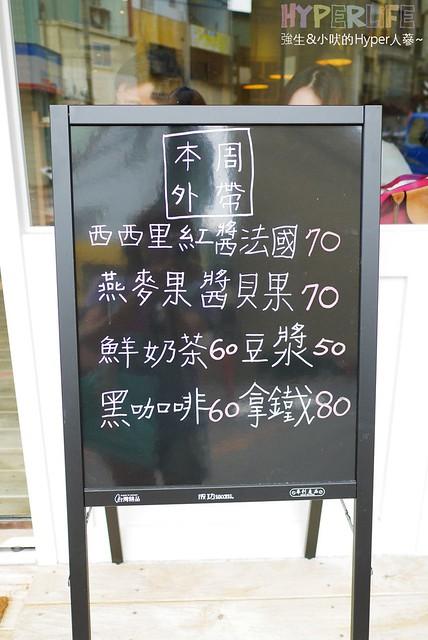 找晨。Find Morning 手作輕食料理 (22)