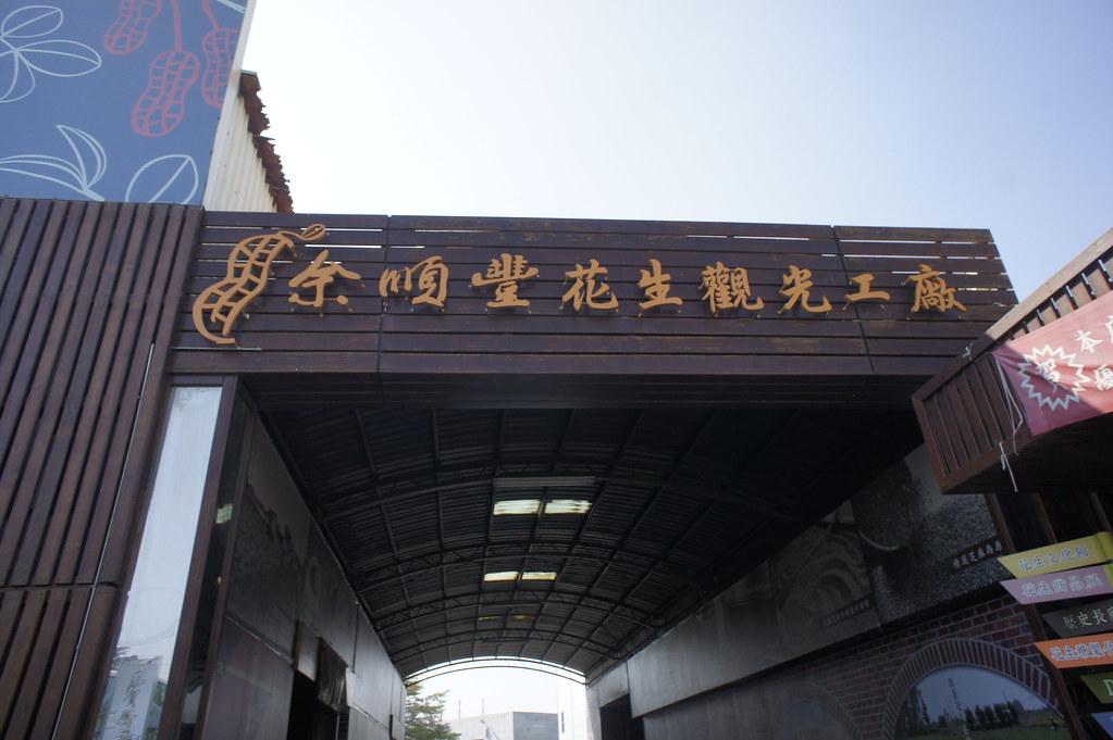 雲嘉南濱海風景區 (13)