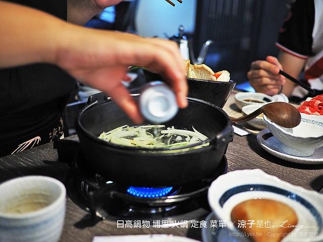 日高鍋物 埔里 火鍋 定食 菜單 31