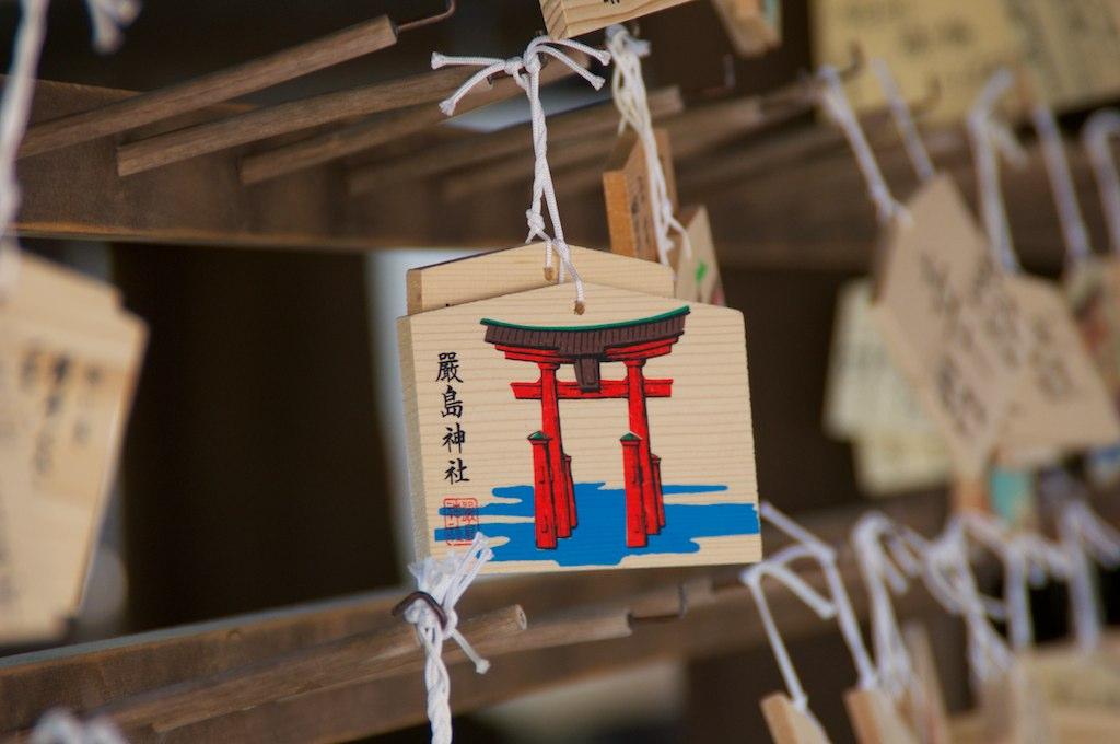 絵馬(厳島神社)