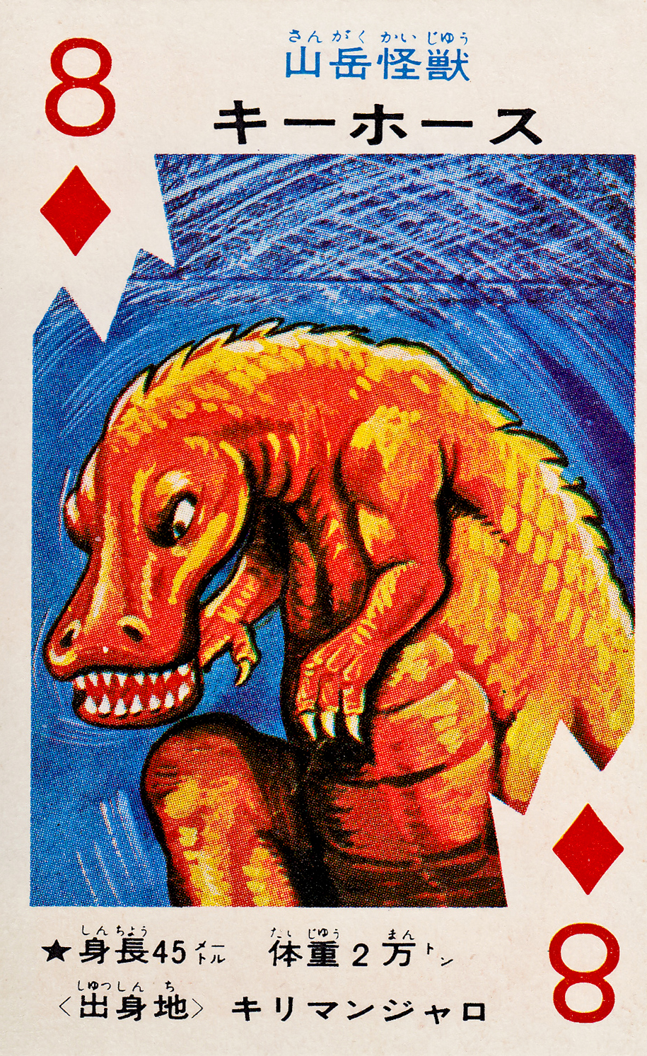 Pachimon Kaiju Cards - 14