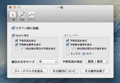 スクリーンショット 2013-09-18 0.17.29