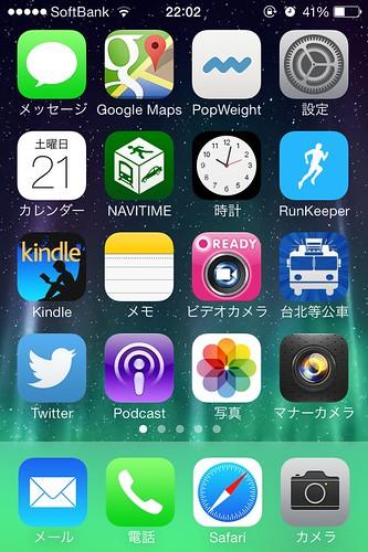 iPhone4SをiOS7にアップデートしたらiPhone5Sが欲し くなった by haruhiko_iyota