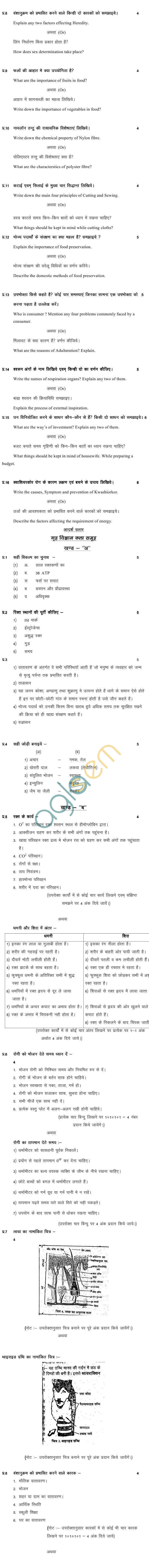 MP Board Class XII Anatomy Phy. and Hygene Model Questions & Answers - Set 2