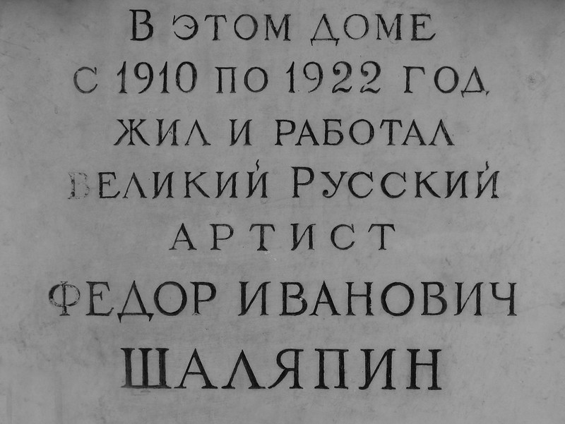 The plaque on the house-museum F.I.Shalyapin
