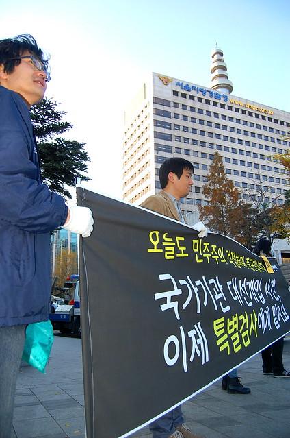 20131118_국가기관대선개입특검촉구출근길행진-08