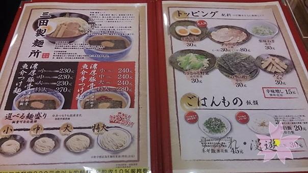 民以食為天-三田製麵所20131012-5
