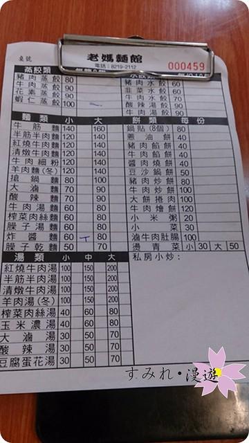 民以食為天-老媽麵館(新店中央路)-20131123-3