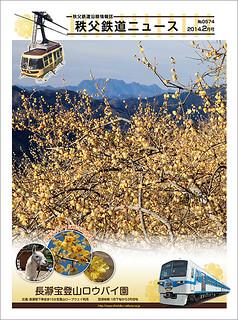 秩父鉄道ニュース2014年2月号