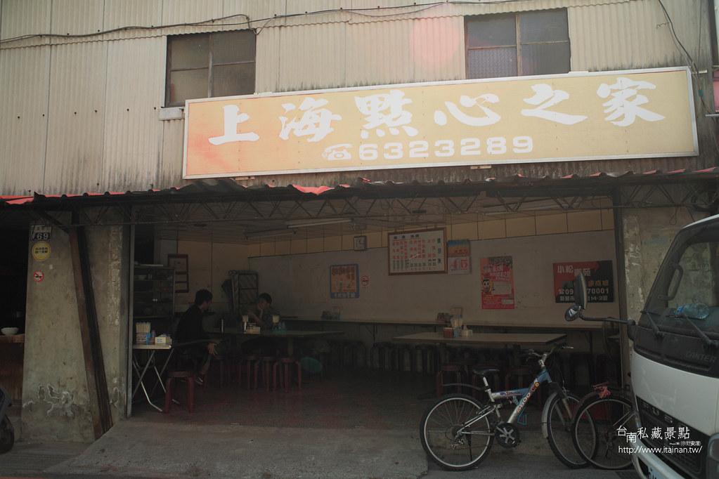 台南私藏景點--上海點心之家 (2)