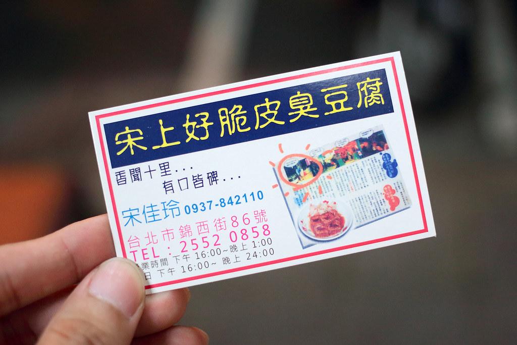 20140624-1大同-宋上好臭豆腐 (11)