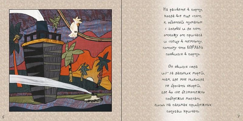Макет дипломного разворота Через красивое к человечному  Макет разворота для дипломной работы Иллюстрация Баллады о маленьком буксире Бродского