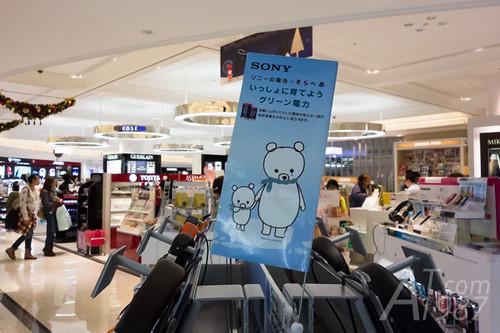 Tokyo International Airport - TIAT DUTY FREE SHOP