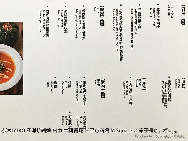 赤沐TAIKO 和洋炉端燒 台中 中科餐廳 米平方商場 M Square 15