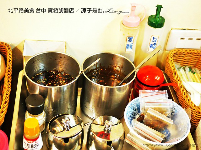 北平路美食 台中 寶發號麵店 4
