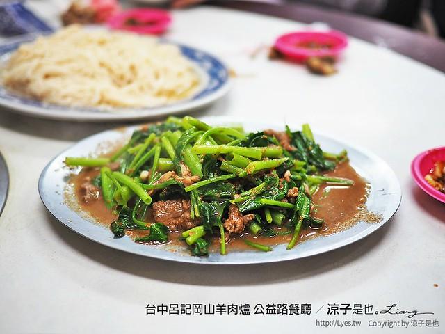台中呂記岡山羊肉爐 公益路餐廳 21