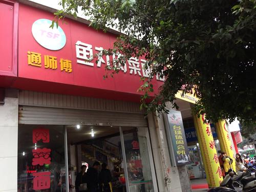通师傅鱼元店