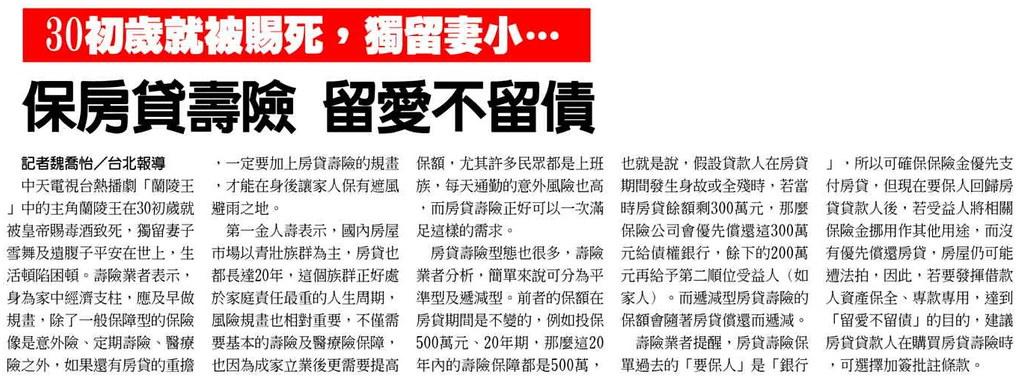 20131110[工商時報]保房貸壽險 留愛不留債--30初歲就被賜死,獨留妻小