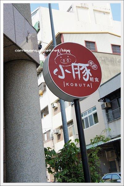小豚輕食 (3)