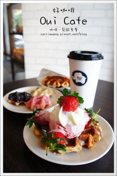 Oui Cafe (1)