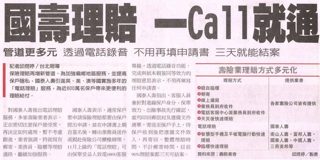 20131206[經濟日報]國壽理賠 一Call就通--管道更多元 透過電話錄音 不用再填申請書 三天就能結案