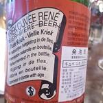 ベルギービール大好き!! リンデマンス キュベ・レネ・クリーク (クリーク・キュベ・ルネ) Kriek Cuvee Rene