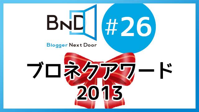 bnd26_kokuchi_eyecatch_640