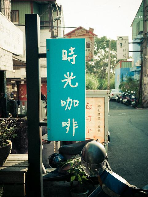 [台中 龍井]–享受優哉時光 這裡有很多時間–時光咖啡