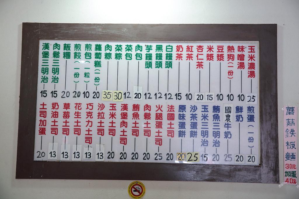 20140508-4台南-徐媽媽早餐店 (4)