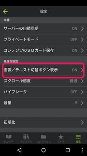 Doly 設定メニュー 画像/テキスト切替ボタン表示