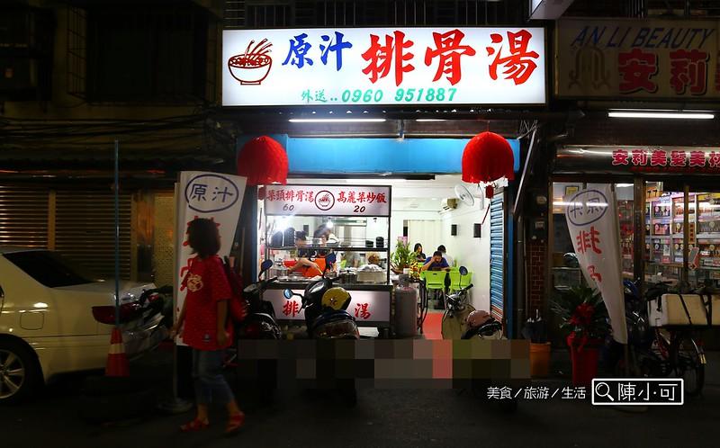 原汁排骨湯,台北小吃︱台北熱炒 @陳小可的吃喝玩樂