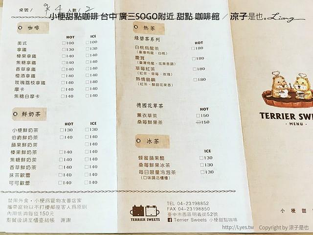 小梗甜點咖啡 台中 廣三SOGO附近 甜點 咖啡館 2