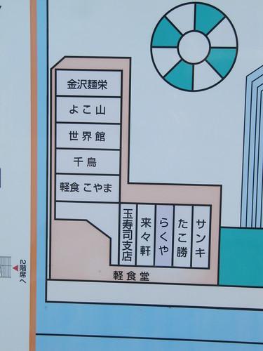 金沢競馬場の食堂街店舗マップ