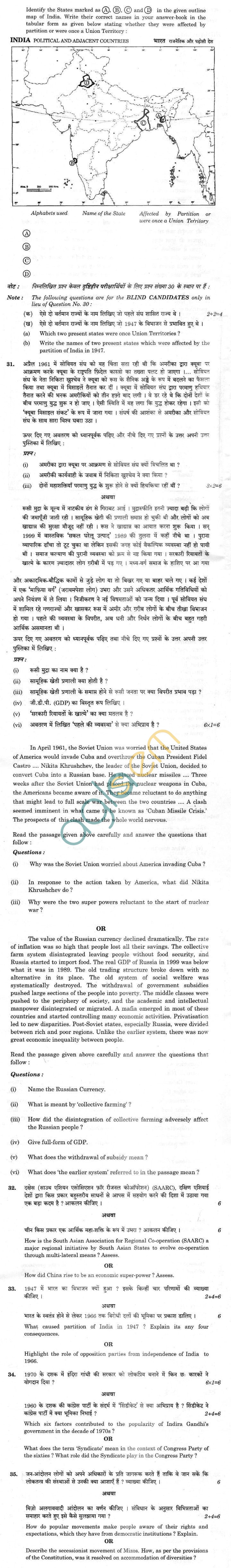 CBSE Compartment Exam 2013 Class XII Question Paper - Political Science