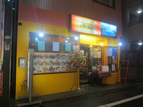 RARA(東長崎)