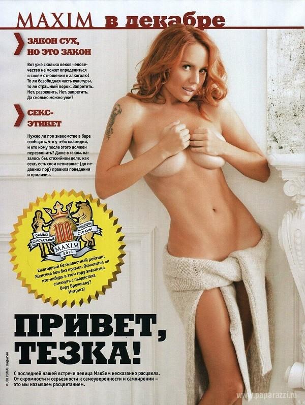 svezhie-eroticheskie-foto-maksim