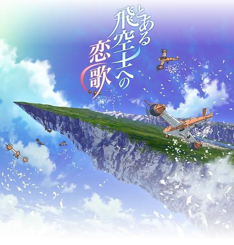 131119(2) - 動畫《獻給某飛行員的戀歌》敲定2014/1/6放送,總計7人「凱格斯飛行科學生」聲優正式出爐!