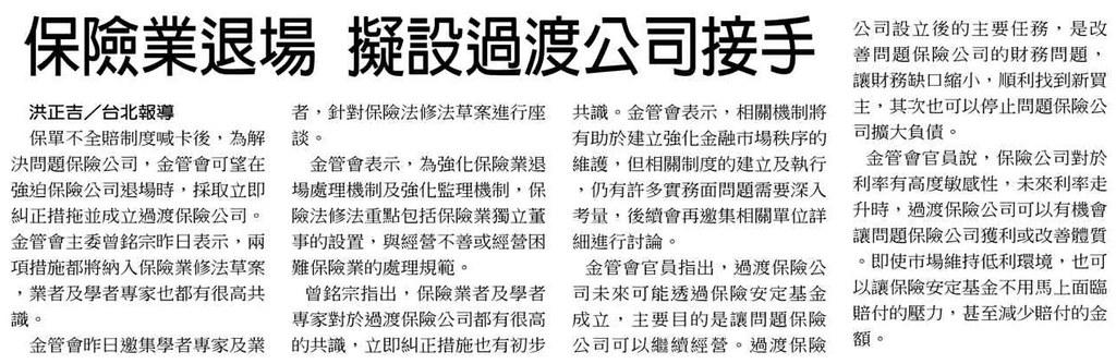 20131120[中國時報]保險業退場 擬設過渡公司接手