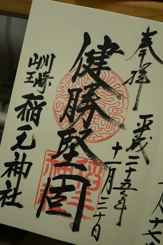 稲毛神社御朱印