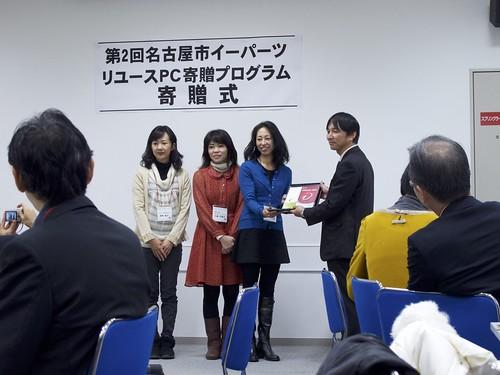 140111 リユースPC寄贈プログラム寄贈式@名古屋市市民活動推進センター