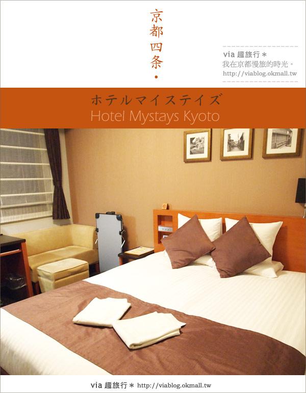 【京都飯店推薦】京都四条Hotel Mystays kyoto~質感舒適的飯店,地點佳