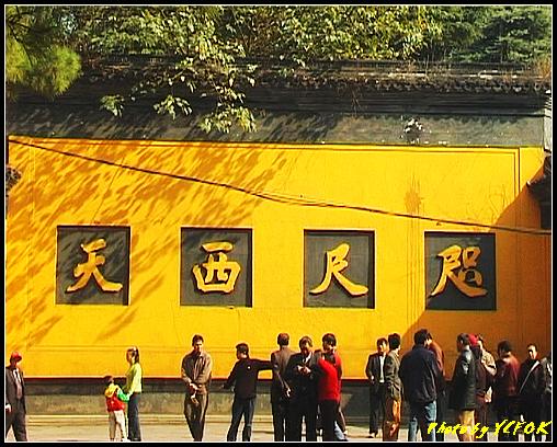 杭州 飛來峰景區 - 001 (飛來峰與靈隱寺照壁)