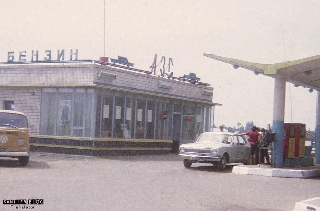 苏联的加油站11