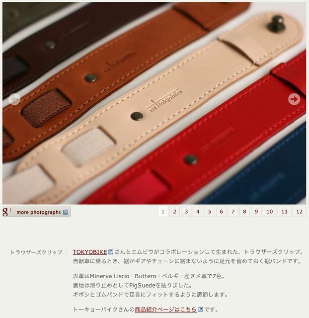 Trouser's Clip « m+ online