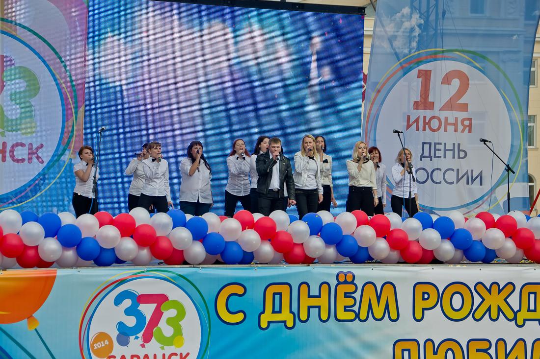 День города_2014-37