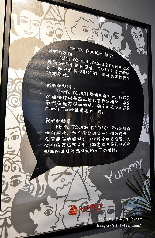 moms touch韓國炸雞店台中店一中街0006
