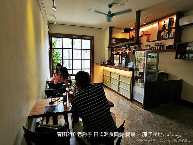 春田210 老房子 日式輕食簡餐 餐廳 7