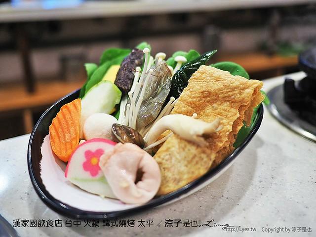 漢家園飲食店 台中 火鍋 韓式燒烤 太平 6