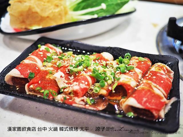 漢家園飲食店 台中 火鍋 韓式燒烤 太平 12