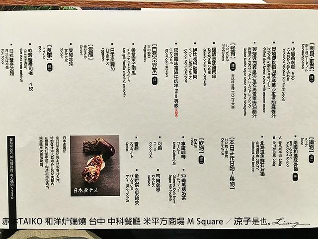赤沐TAIKO 和洋炉端燒 台中 中科餐廳 米平方商場 M Square 7